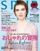 SPUR 2018年4月号【無料試し読み版】