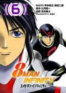 8マン・インフィニティ (6)