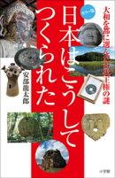 日本はこうしてつくられた ~大和を都に選んだ古代王権~
