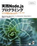 実践Node.jsプログラミング