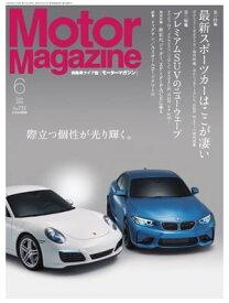 MotorMagazine 2016年6月号 2016年6月号【電子書籍】