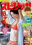 週刊ビッグコミックスピリッツ 2017年28号(2017年6月12日発売)