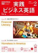 NHKラジオ 実践ビジネス英語 2021年2月号[雑誌]