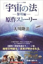 アニメーション映画「宇宙の法ー黎明編ー」原作ストーリー