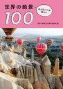 おとな女子が見たい 世界の絶景100【電子書籍】