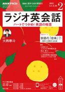 NHKラジオ ラジオ英会話 2021年2月号[雑誌]