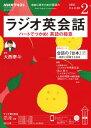 NHKラジオ ラジオ英会話 2021年2月号[雑誌]【電子書籍】