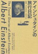 アインシュタインの旅行日記:日本・パレスチナ・スペイン