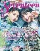 Seventeen 2019年12月号