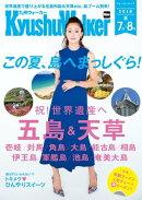 KyushuWalker九州ウォーカー 2018 夏