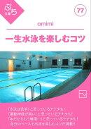一生水泳を楽しむコツ