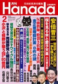 月刊Hanada2020年2月号【電子書籍】