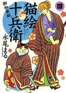 猫絵十兵衛 〜御伽草紙〜 / 4