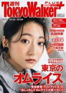 週刊 東京ウォーカー+ 2018年No.50 (12月12日発行)