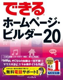 できるホームページ・ビルダー20【電子書籍】[ 広野忠敏 ]