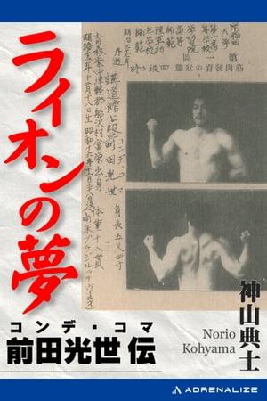 ライオンの夢 コンデ・コマ=前田光世伝【電子書籍】[ 神山典士 ]