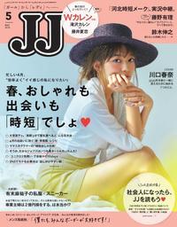 JJ 2018年5月号【電子書籍】