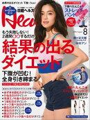 日経ヘルス 2016年 8月号 [雑誌]
