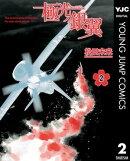 極光ノ銀翼 2