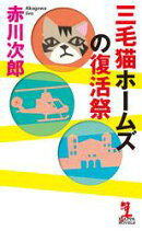 三毛猫ホームズの復活祭