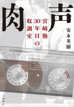 肉声 宮崎勤 30年目の取調室