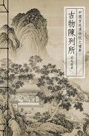 中國宮廷博物館之權輿ー古物陳列所