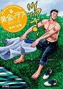 黄金のラフ2〜草太の恋〜(6)【電子書籍】[ なかいま強 ]