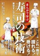 まんがで学ぶ寿司の技術〜東京すしアカデミーの授業〜