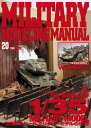 MILITARY MODELING MANUAL Vol.20【電子書籍】[ ホビージャパン編集部 ]