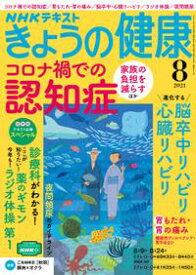 NHK きょうの健康 2021年8月号[雑誌]【電子書籍】