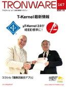 TRONWARE VOL.167 (TRON & IoT 技術情報マガジン)