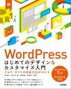WordPress はじめてのデザイン&カスタマイズ入門 ブログ・サイトの改善方法がわかる【電子書籍】[ 茂木葉子【著】 ]