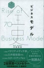 ビジネスモデル全史【電子書籍】[ 三谷宏治 ]