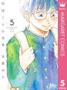 町田くんの世界 5【電子書籍】[ 安藤ゆき ]
