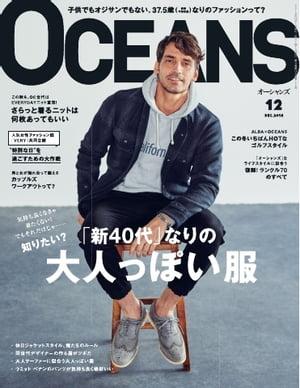 OCEANS(オーシャンズ) 2014年12月号2014年12月号【電子書籍】