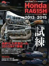 F1速報特別編集 Honda RA615H ─ HONDA Racing Addict Vol.1 2013-2015 ─【電子書籍】[ 三栄 ]