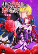 黒衣の騎士と赤い薔薇