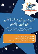 Reading Planet – [Arabic] Guide to Reading with your Child