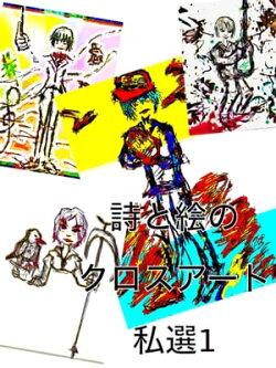詩と絵のクロスアート1