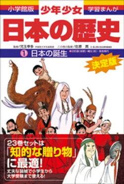 学習まんが 少年少女日本の歴史1 日本の誕生 ー旧石器・縄文・弥生時代ー