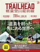 RUN+TRAIL別冊 TRAIL HEAD 軽量登山最前線