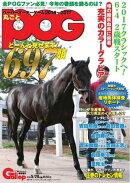 週刊Gallop 臨時増刊号 丸ごとPOG 2016〜2017