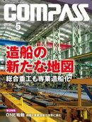海事総合誌COMPASS2018年5月号 造船の新たな地図 総合重工も専業造船化