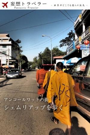 妄想トラベラー アンコールワットの街 シェムリアップを歩くアンコールワットの街 シェムリアップを歩く【電子書籍】