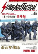 Strike And Tactical 2017年 5月号