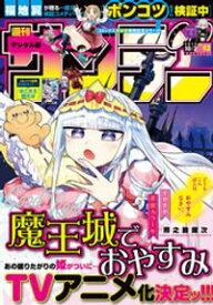 週刊少年サンデー 2019年42号(2019年9月18日発売)【電子書籍】
