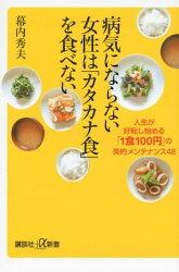 病気にならない女性は「カタカナ食」を食べない 人生が好転し始める「1食100円」の美的メンテナンス48