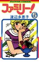 ファミリー!(5)