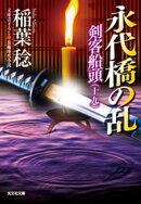 永代橋の乱〜剣客船頭(十九)〜