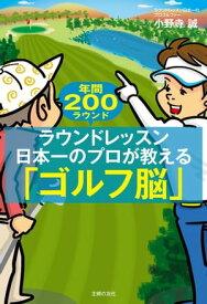 ラウンドレッスン日本一のプロが教える「ゴルフ脳」【電子書籍】[ 小野寺 誠 ]